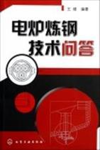 电炉炼钢技术问答书王维 工业/农业技术 价格:40.90