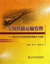 专用铁路运输管理--淮北矿区专用铁路管理模式与创新书王喜富//黄 价格:35.50