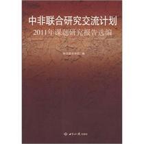 中非联合研究交流计划(2011年课题研究报告选编)书外交部非洲司 价格:30.20