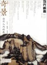 当代岭南(2011第2辑处暑)书许晓生 艺术 价格:63.60