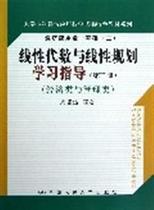 线性代数与线性规划学习指导(经济类与管理类第3版经济应用数学基 价格:19.70