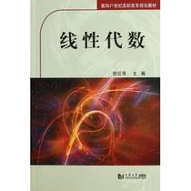 线性代数(面向21世纪高职高专规划教材) 程红萍 自然科学 价格:14.90
