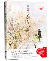 现货包邮 骄阳似我 (上)何以笙箫默作者顾漫著 送海报+明信片 价格:17.50