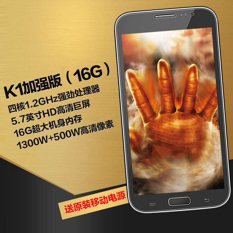 TOOKY/京崎 K1加强版 四核5.7寸大屏 双卡双待 安卓智能学生手机 价格:1199.99