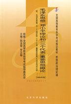"""03707毛泽东思想邓小平理论和""""三个代表""""重要思想概论 自考教材 价格:13.50"""