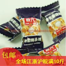 春光椰子糖散装500g 喜糖婚庆结婚糖果零食海南特产首选 价格:17.20