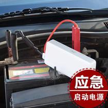 汽车应急启动电源 万能移动电源 车载充电器多功能充电器备用电源 价格:580.00