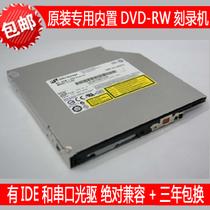 全新华硕W6F W6Fp W7E W7F W7J W7S W7Sg专用DVD-RW刻录光驱 价格:108.00