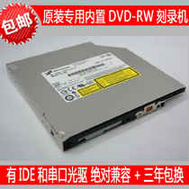全新宏基Travelmate8531 8571 8571G 8572专用DVD-RW刻录光驱 价格:108.00
