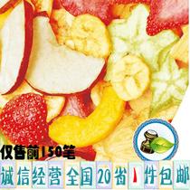亚细亚 田园萌鲜什锦水果脆片 综合水果脆片 / 水果干/ 一件包邮 价格:12.50
