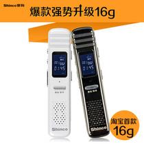 新科X6微型录音笔 专业高清 远距降噪正品U盘MP3超长播放器机 价格:149.00