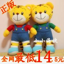 正版巧虎玩偶琪琪玩偶 小花布偶玩具 有热转印虎纹绒绒 可批发 价格:14.50