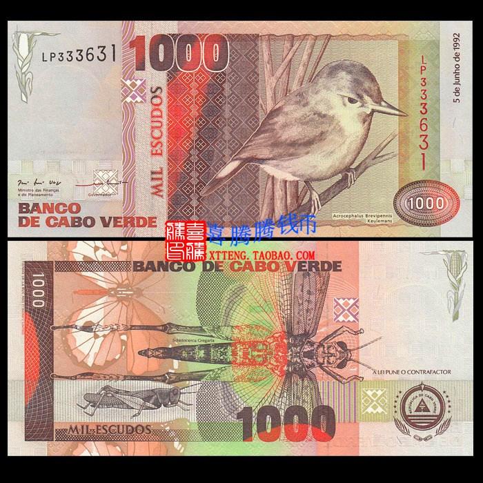 【非洲】全新UNC 佛得角1000埃斯库多 1000元 外国纸币 1992年 价格:230.00