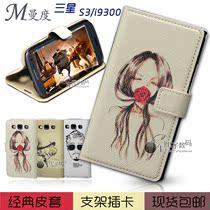 包邮三星i9300手机套三星i9300手机皮套i9308 s3手机壳保护套 价格:38.00
