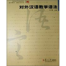 [正版新书]-复旦博学·语言学系列:对外汉语教学语法/齐沪扬著 价格:24.00