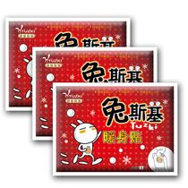 兔斯基正品大号暖身贴 冬季保暖贴发热贴 专业取暖贴 价格:88.00