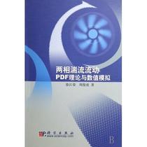 两相湍流流动PDF理论与数值模拟 徐江荣//周俊虎 自然科学 价格:33.90