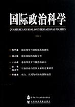 国际政治科学(2011\1) 阎学通 政治军事 价格:19.90