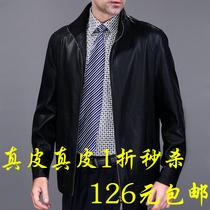 男装休闲皮衣 男立领修身皮夹克 高档真皮皮衣 男皮外套男绵羊皮 价格:126.00