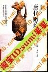 【现货】唐代财政史稿 上 第1分册 价格:5.00