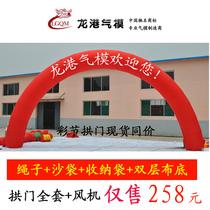 特价 6米8米10米12米充气拱门/气模/婚礼开业庆典礼七彩虹门批发 价格:128.00