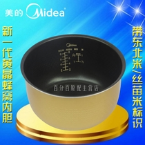 Midea美的电饭煲4L内胆黄晶FC405/MB-FC40G/FC405B/FC405C/D正品 价格:50.00