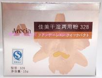 正品佳美干湿两用粉饼328 价格:25.00