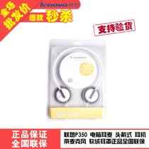 联想P350 电脑耳麦  头戴式 耳机 带麦克风 软绒耳罩正品全国联保 价格:50.88