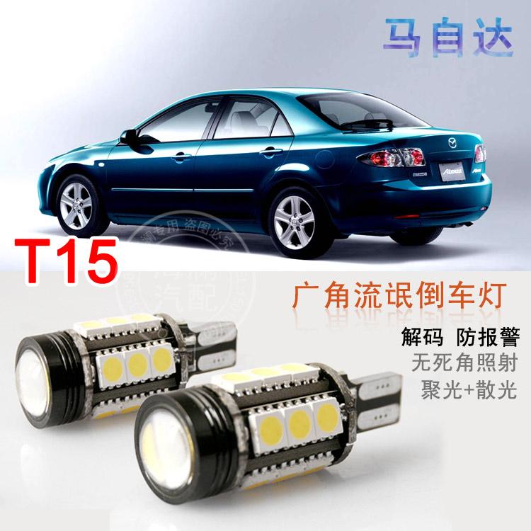 老款马自达2 马2劲翔 马6 RX8专用T15流氓倒车灯 带解码 LED灯 价格:18.00