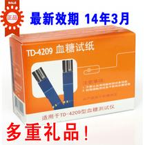 捷瑞/泰博TD-4209血糖测试仪专用试纸50条 效期14年3月 价格:140.00