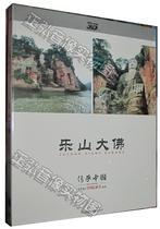 正版3D蓝光影碟传承中国乐山大佛 蓝光碟BD高清纪录片 旅游观光片 价格:155.00