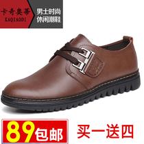 秋冬新款韩版男士休闲鞋真皮皮鞋潮流单鞋子低帮男鞋特价包邮 价格:89.40