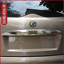 08-14款东风景逸1.5LV景逸1.6SUV专用不锈钢后饰条尾门亮条改装 价格:39.00