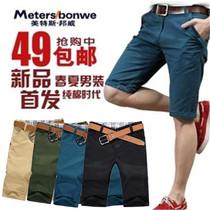 2件88元 美特斯邦威 休闲短裤 男装中裤五分男裤 夏装薄款短裤子 价格:49.90