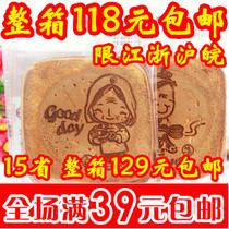 整箱118元包邮 上海小林煎饼 台湾特产零食吉祥煎饼 团购礼盒批发 价格:6.00