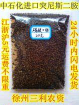 中石化进口突尼斯磷酸二胺 蔬菜肥料 花肥 瓜果蔬菜专用肥 200克 价格:3.75