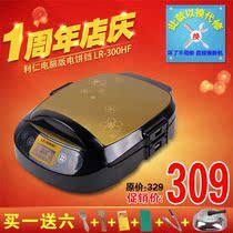 电饼铛 利仁电饼铛 悬浮双面 正品LR-300HF区域包邮(以换代修) 价格:329.00