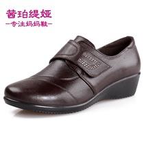 茜珀缇娅 女士坡跟单鞋 大码女鞋41 42 头层牛皮中老年妈妈鞋5806 价格:118.00