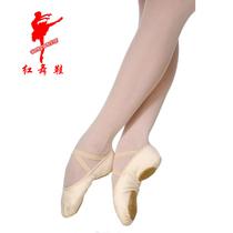 红舞鞋 儿童软底鞋成人舞蹈鞋 两底猫爪鞋 舞蹈练功鞋正品1002 价格:26.00