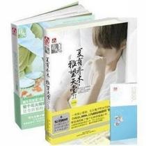 3皇冠 包邮 花火小说《夏有乔木雅望天堂1+2全集》全套 价格:28.91