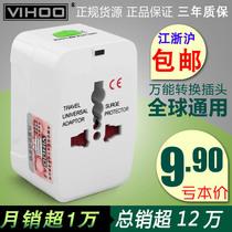万能转换插头 全球通出国转换插座 多功能插头转换器 电源转换器 价格:9.90