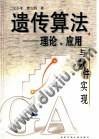 【绝版包邮】《遗传算法 理论、应用与软件实现》 价格:29.00