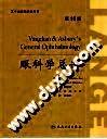 【绝版包邮】《眼科学总论 英中文版》 价格:55.00