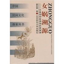 【正版包邮哲学宗教】中国民间文化探索:女娲溯源/杨利慧著 价格:10.20