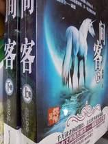 包邮江浙沪皖 全新 完结 间客 全二册 猫腻作品 价格:30.00
