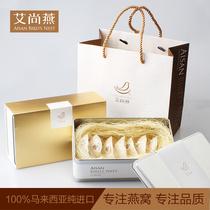 【艾尚燕】5A燕窝礼盒套餐40克 正品特干白燕窝燕盏 孕妇女士补品 价格:680.00