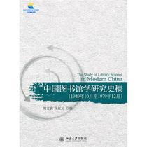 [正版新书JYQ]中国图书馆学研究史稿(1949年10月至1 价格:22.60