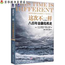 【正版】这次不一样:八百年金融危机史(珍藏版) [美]卡门M. 莱 价格:39.70