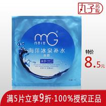 丸子药妆 MG美即面膜贴海洋冰泉补水面膜 美白补水专柜正品化妆品 价格:8.50