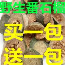 泰粤野生番石榴干番石榴茶降糖茶无糖食品降血糖糖尿病人降糖食品 价格:25.00